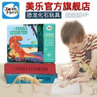 美乐 儿童化石挖掘DIY手工恐龙考古 霸王龙骨架拼装化石玩具模型