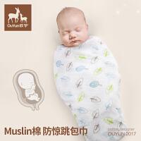 欧孕婴儿防惊跳襁褓包巾春夏薄新生儿纱布抱被裹布宝宝包布小被子