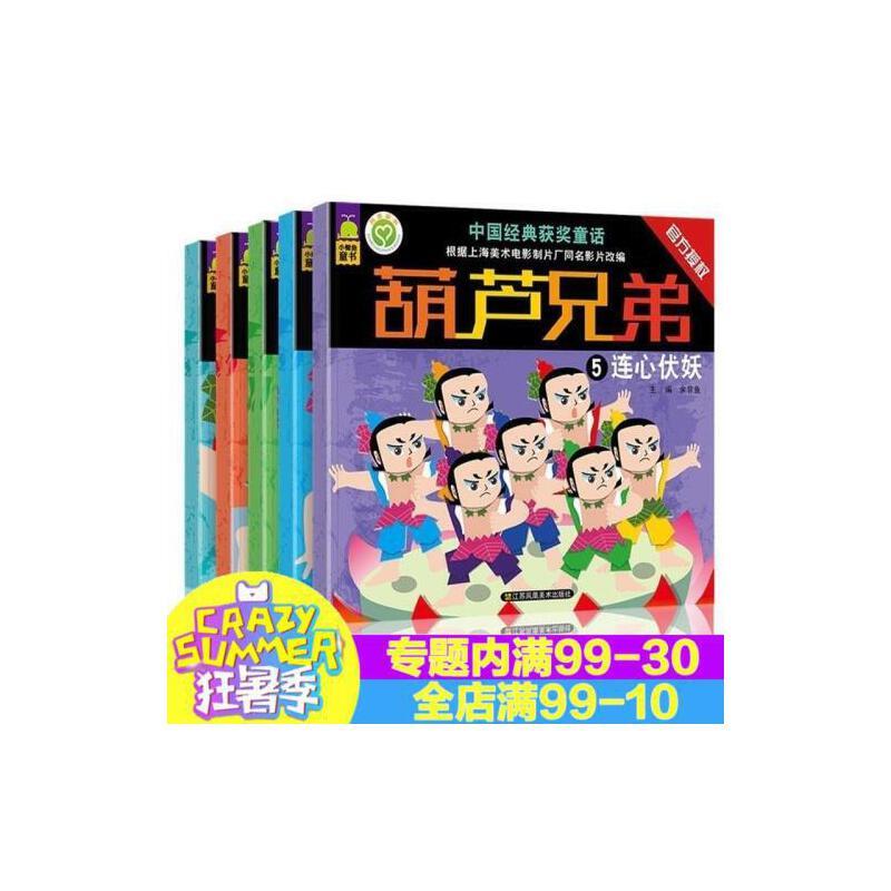 正版葫芦娃故事书3-6周岁儿童漫画书葫芦兄弟图书彩图注音版小学生9
