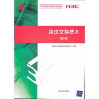 {二手旧书9成新}路由交换技术 第2卷(H3C网络学院系列教程) 杭州华三通信技术有限公司 9787302270744