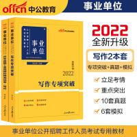 中公教育2021事业单位公开招聘工作人员考试:写作专项突破+历年真题全真模拟 2本套