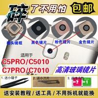 三星C7pro C5pro C7010 C5010后摄像头镜片照相机玻璃镜面 镜头盖