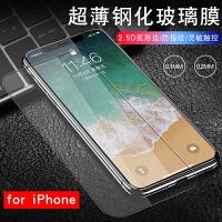 超薄0.2/0.1mm钢化膜X苹果XS Max XR 8Plus 7 iPhone6S手机贴膜6P