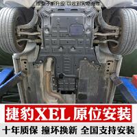 18款国产捷豹XEL捷豹XFL发动机护板底盘装甲专用发动机下护板改装