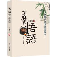 芝麻官悟语:一位副市长从政为官的深度思考王敬瑞辽宁人民出版社9787205066468