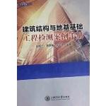 建筑结构与地基基础工程检测案例手册