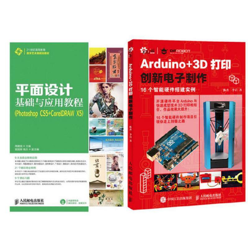 平面设计教程与制作基础arduino3d创新打印邮箱应用:photoshopcs上海建筑设计院电子图片