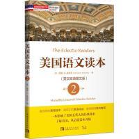 美国语文读本(英汉双语图文版) (2) 中国青年出版社