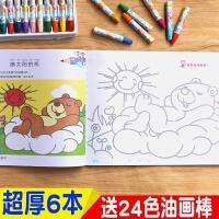 幼儿园学画画书儿童2-3-4-5-6-7岁阶梯涂色书绘画册涂鸦填色画本