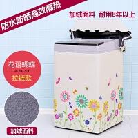 防尘罩海尔小天鹅美的松下洗衣机罩防水防晒防尘波轮上开洗衣机套罩滚筒 加绒