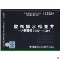 塑料排水检查井―井筒直径φ700~φ1000(16S524)