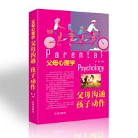 满68元 减40 正版 父母心理学父母沟通孩子动作 了解孩子微动作 培养自己与孩子沟通 心理学书籍 家庭教育 家教方法