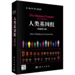 人类基因组(原著第3版)(导读版) Julia E. Richards,R. Scott Hawley 科学出版社 9