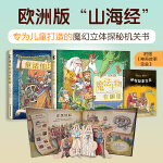 打开奇幻世界(童话仙境的秘密+魔法生物在哪里)超精美立体玩具书 盒装全2册 附赠《神奇故事宝盒》