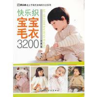 快乐织宝宝毛衣 3200 阿瑛 编 中国纺织出版社