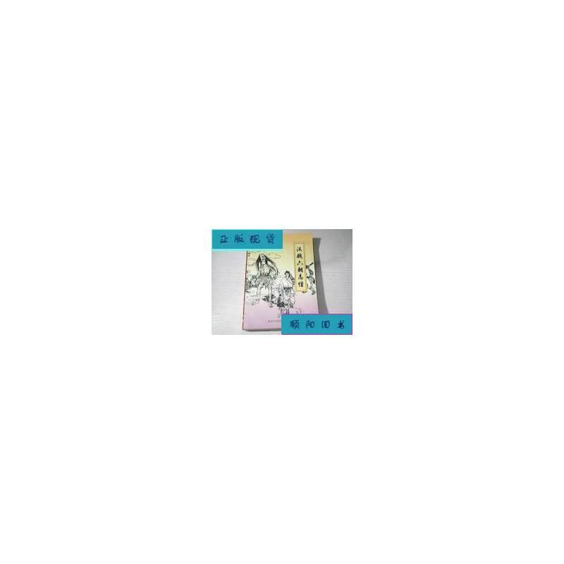 【二手旧书9成新】汉魏六朝志怪 /刘明 主编,李福全等 绘 商务印 【正版现货,请注意售价定价】