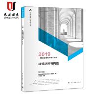 2019一级注册建筑师考试教材(4):建筑材料与构造(第十四版)