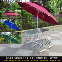 加强型户外折叠桌椅套装铝合金便携式桌子野餐桌烧烤桌摆摊展业桌 +底座