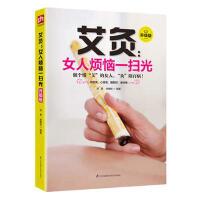 艾灸:女人烦恼一扫光(升级版):实用、有效、安全、简便,一学就会的艾灸自疗书!