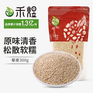 禾煜 藜麦 300g/袋 五谷杂粮粗粮