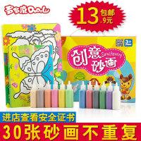 沙画DIY制作礼盒套装多多鹿儿童彩砂画手工DIY绘画儿童玩具