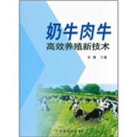 奶牛肉牛高效养殖新技术 余雄,中华人民共和国交通运输部 中国农业出版社