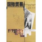 国际贸易/国际经济与金融系列丛书 何元贵 ,卢立岩,廖力平 中山大学出版社 9787306023261