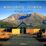 解说中心:自然及游客中心的历史、设计和发展