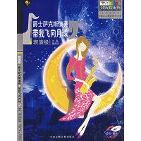 音乐娱乐书――爵士萨克斯演奏:带我飞向月球(表演级)2CD+配书