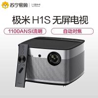 极米无屏电视H1S高清家用1080P投影仪无线wifi家庭影院3D投影机