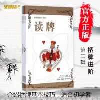 桥牌进阶(第3辑) 成都时代出版社 棋牌游戏 正版 正版畅销棋牌书籍