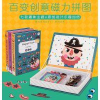 磁性拼图儿童益智力开发玩具多功能3-6岁宝宝2女孩男孩幼儿园早教