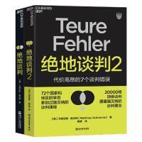 施汉纳绝地谈判系列(套装共2册)
