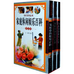 家庭休闲娱乐百科:图文版(全三卷)