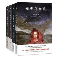知更鸟女孩(套装全4册)查克・温迪格著 社会小说 畅销小说