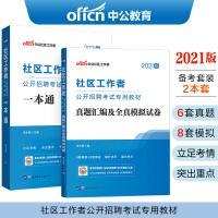 中公教育2020社区工作者公开招聘考试教材:一本通+真题汇编及全真模拟试卷 2本套