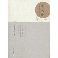 青花瓷(货号:JYY) 方文山 9787506361903 作家出版社