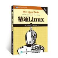 【旧书二手书8成新包邮】精通Linux(第2版) 沃德(Brian Ward),姜南,袁志鹏 人民邮电出版社 9787115394927【正版】