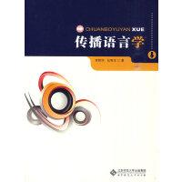【二手书8成新】传播语言学 索燕华 纪秀生 9787303107766
