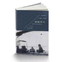 夜航西飞(2018新版)