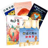 肚子里有个火车站套装5册 牙齿大街的新鲜事 健康习惯培养根本就不脏嘛幼儿童绘本图书0-3-4-5-6-7-8岁畅销书绘