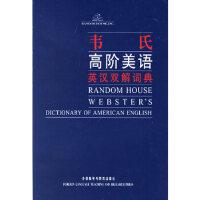 韦氏高阶美语英汉双解词典 (美)达尔吉什 外语教学与研究出版社 9787560030524