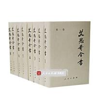 艾思奇全书(全八卷)人民出版社rm