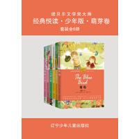 诺贝尔文学奖大师经典悦读・少年版・萌芽卷(全6册)
