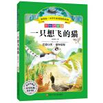小学生拓展阅读系列(彩绘注音版):一只想飞的猫