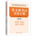 党支部书记实用手册 2020版