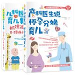 日本实用怀孕分娩育儿百科(套装2册)