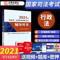 司法考试2021教材行政法与行政诉讼法法考2021教材司法考试款材国家司法考试辅导用书2021法律职业资格考试可搭配购买