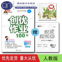 2019春 创优作业100分三年级语文部编版人教版下册3年级人教R语文下册