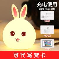 萌兔硅胶抖音兔子小夜灯变色一拍就亮的台灯充电七彩拍拍可爱兔兔 +充电头.